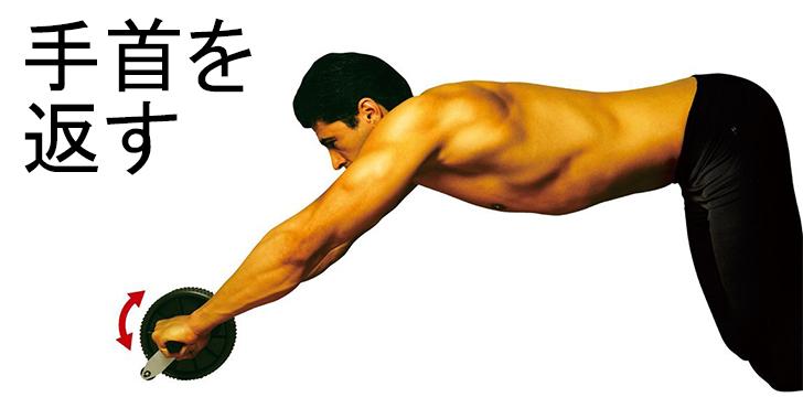 腹筋ローラー 解説3