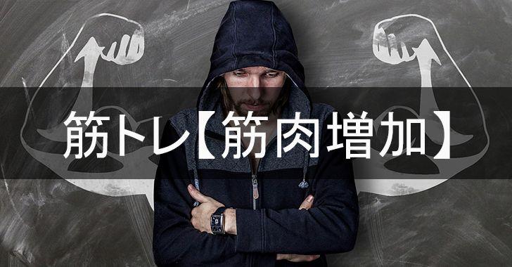 筋トレ【筋肉増加】